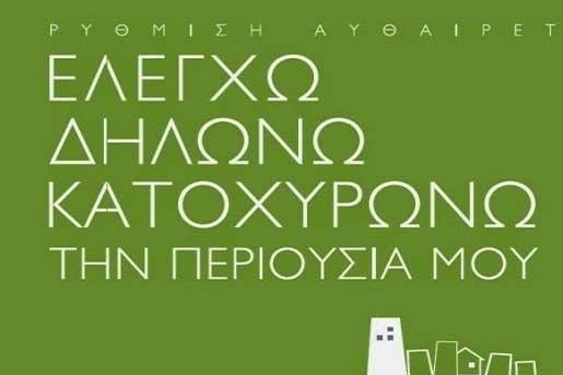 taktopoiisi-2